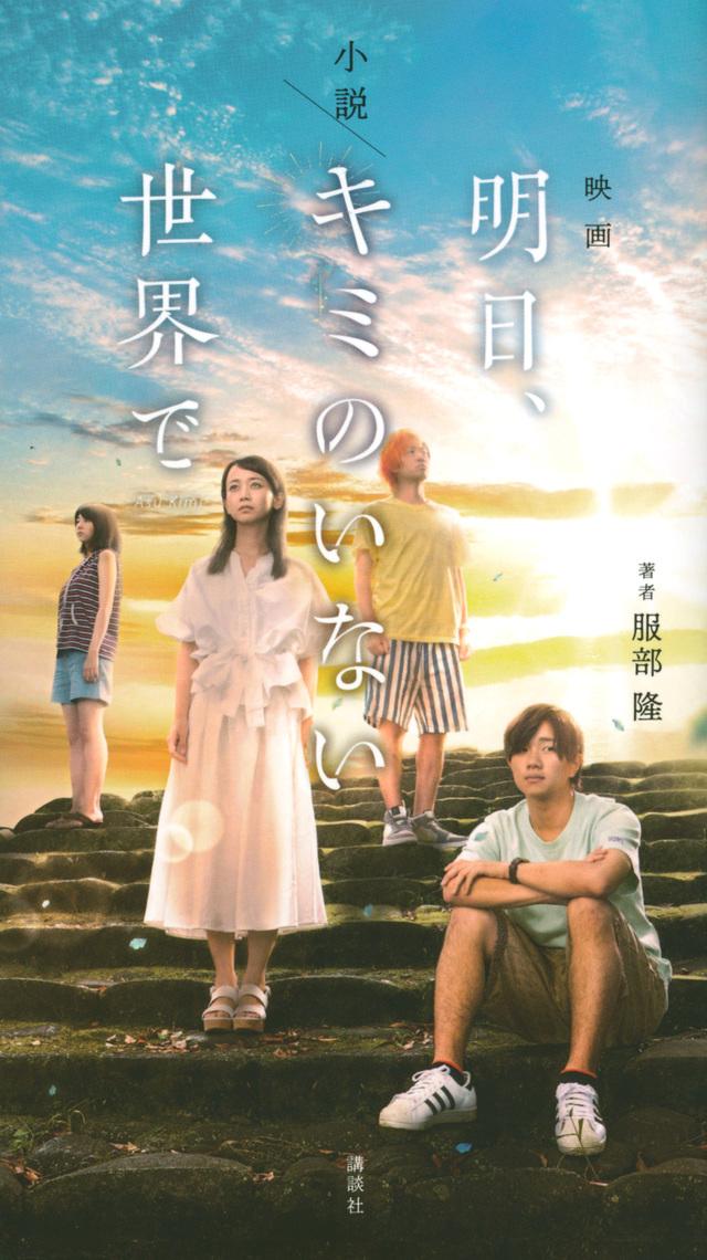小説 映画「明日、キミのいない世界で」