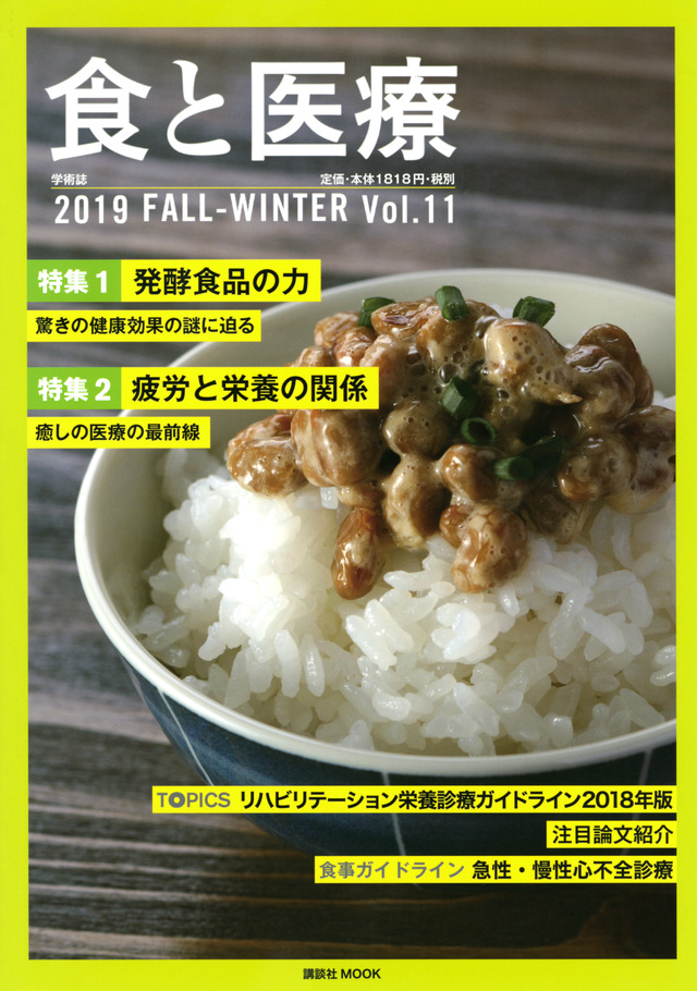 食と医療 2019 FALLーWINTER Vol.11