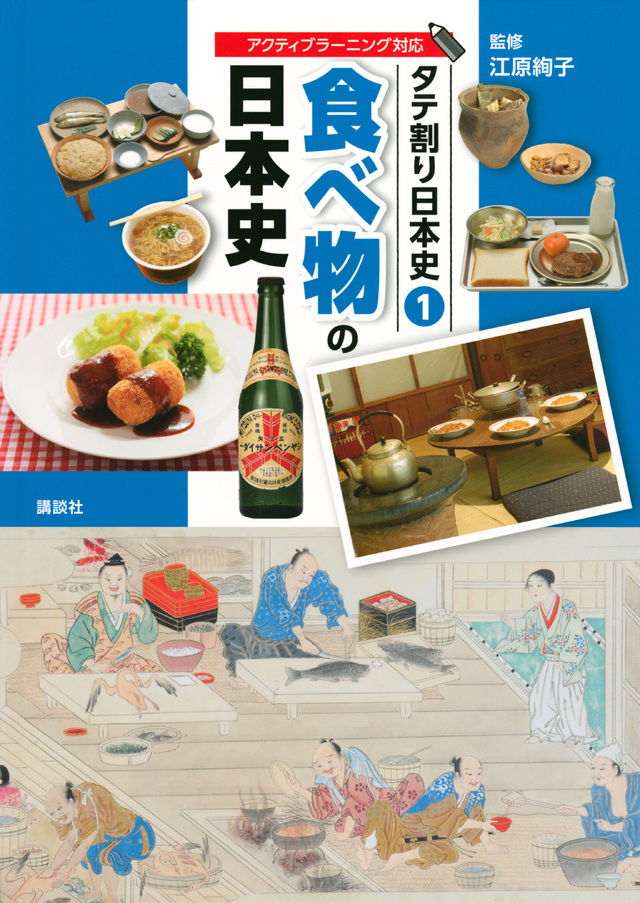 タテ割り日本史 1 食べ物の日本史