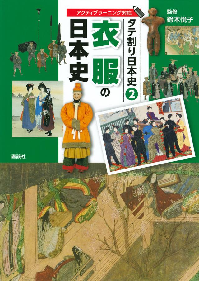 タテ割り日本史 2 衣服の日本史