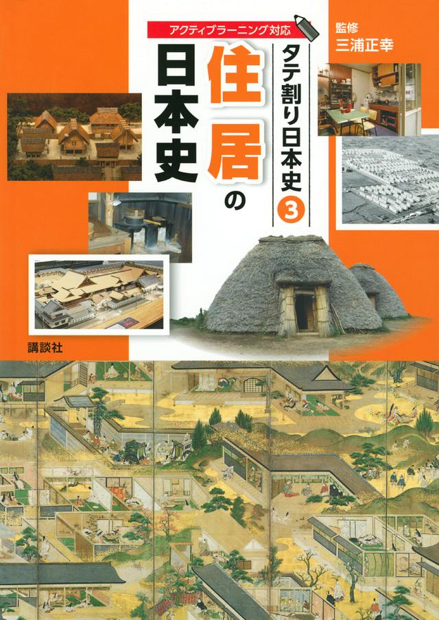 タテ割り日本史 3 住居の日本史