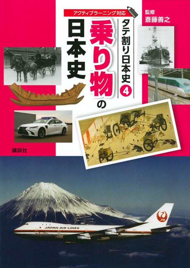タテ割り日本史 4 乗り物の日本史