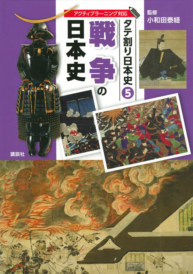タテ割り日本史 5 戦争の日本史