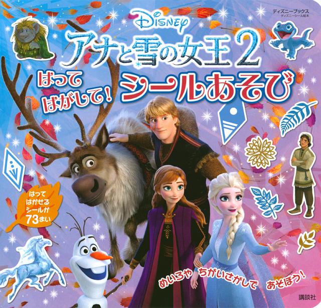 アナと雪の女王2 はって はがして! シールあそび