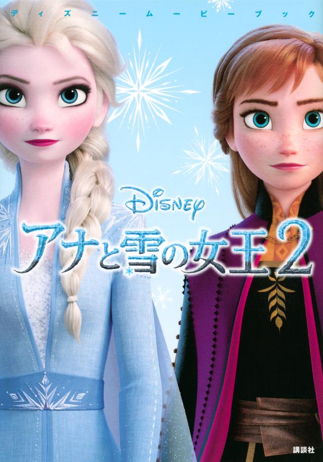 ディズニームービーブック アナと雪の女王2