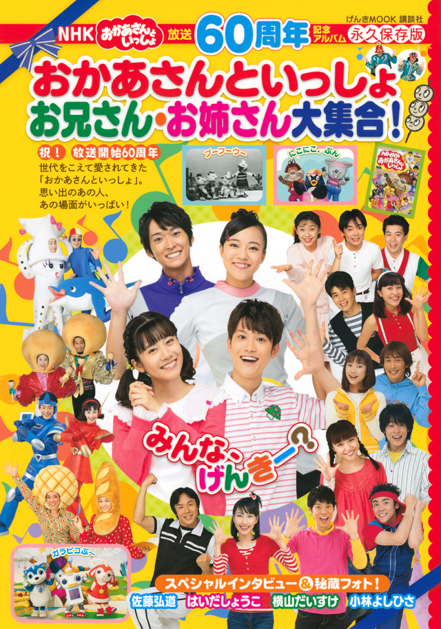 放送60周年公式アルバム NHK おかあさんといっしょ お兄さん・お姉さん大集合!