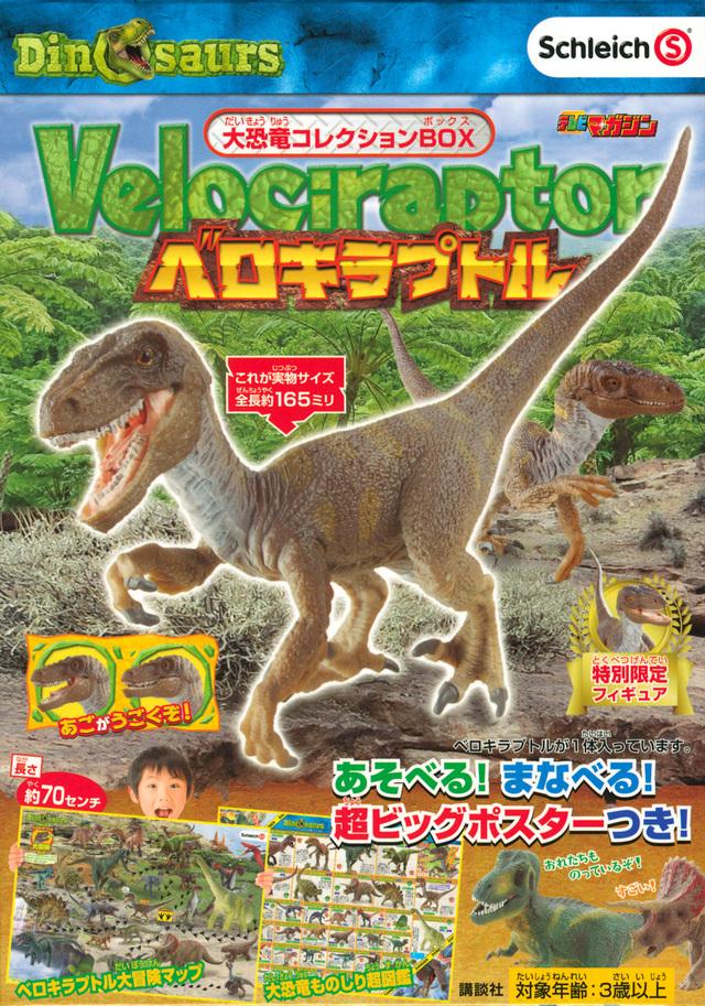 Schleich Dinosaurs 大恐竜コレクションBOX