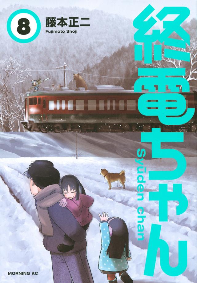 終電ちゃん(8)