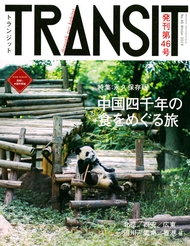 TRANSIT(トランジット)46号 中国四千年の食をめぐる旅