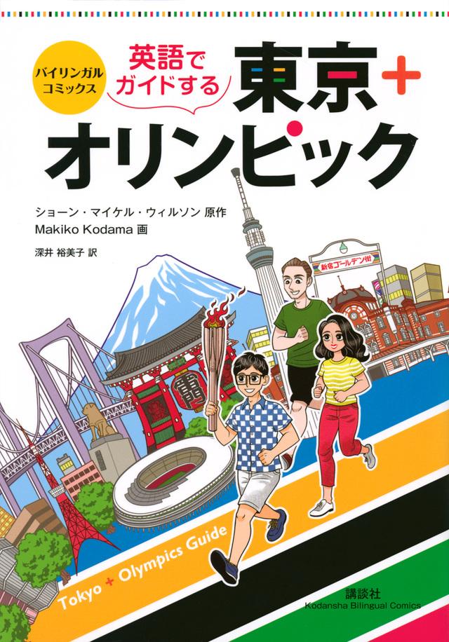 バイリンガル・コミックス 英語でガイドするTOKYO+オリンピック