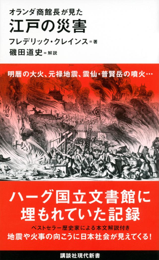 オランダ商館長が見た 江戸の災害