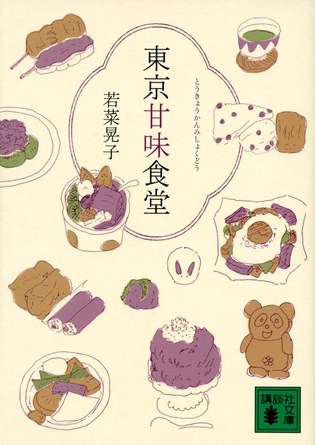 東京甘味食堂