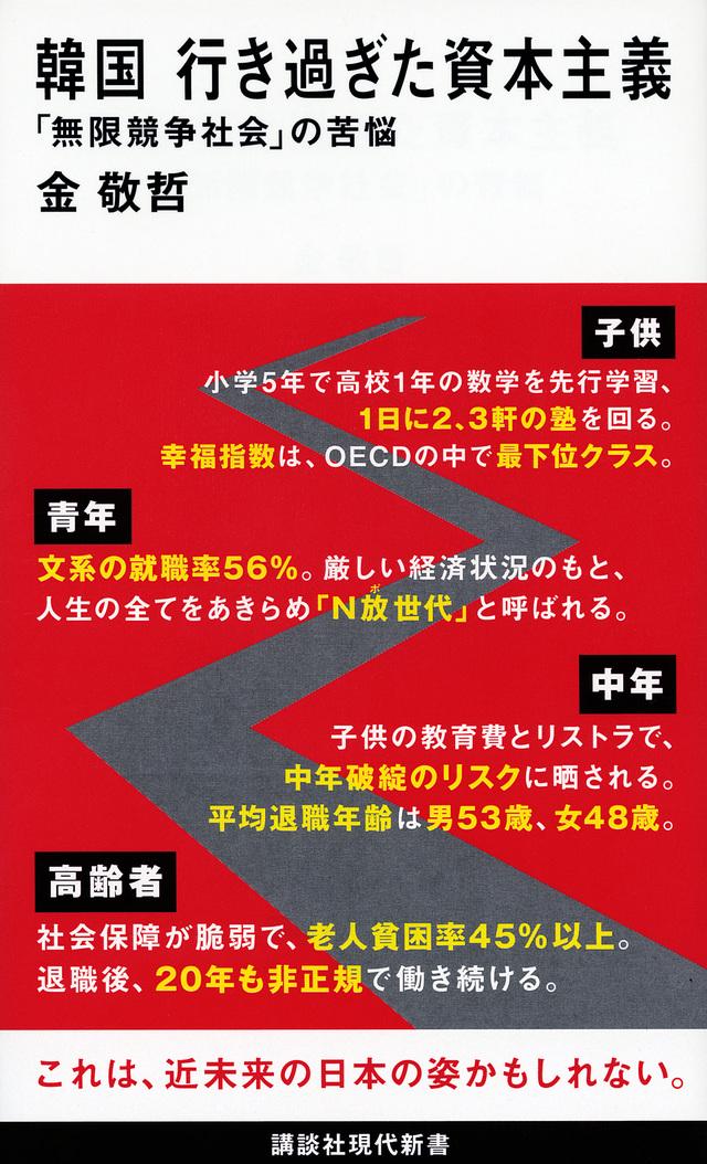 韓国 行き過ぎた資本主義