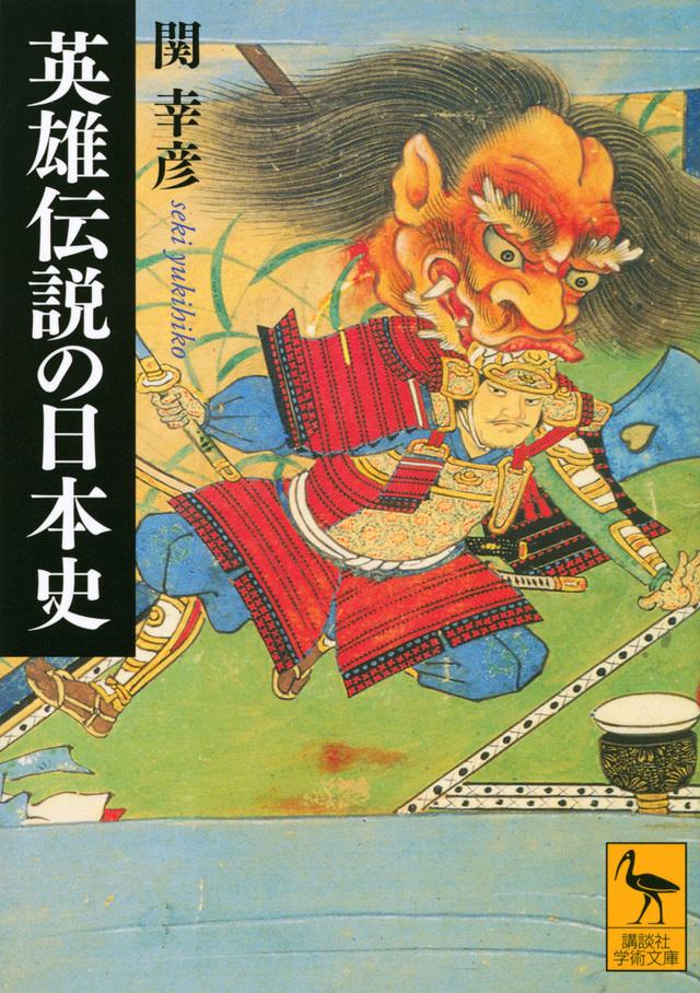 英雄伝説の日本史