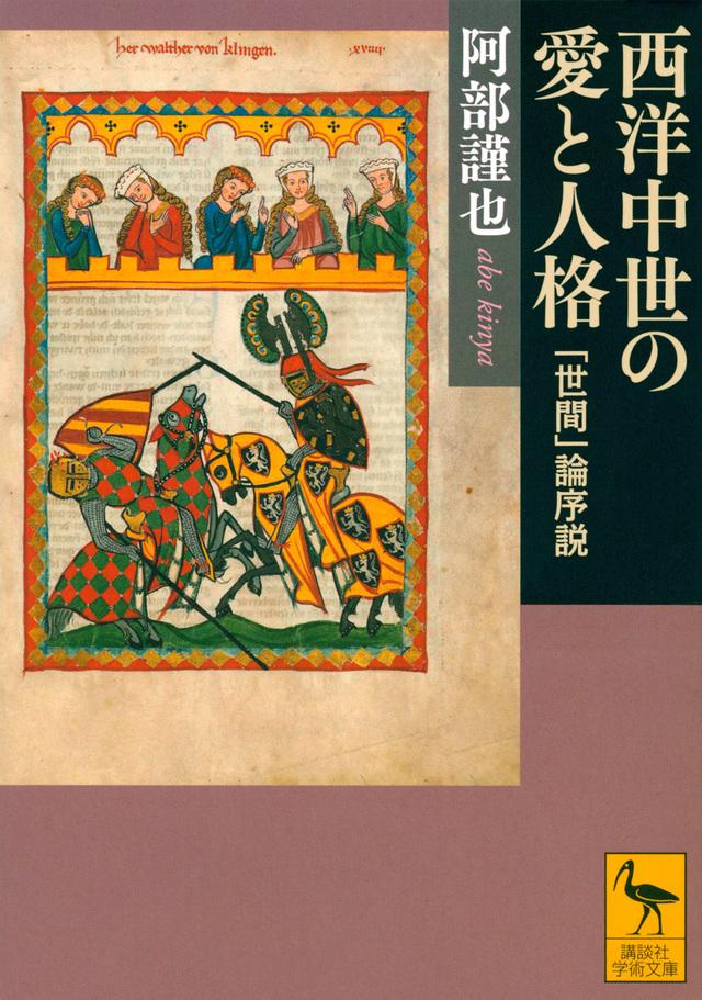 西洋中世の愛と人格 「世間」論序説
