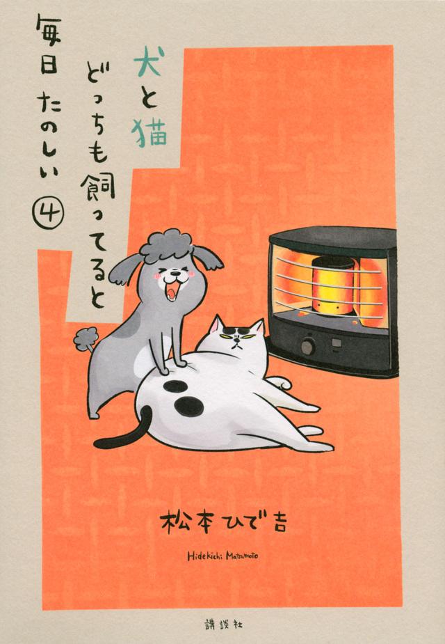 犬と猫どっちも飼ってると毎日たのしい(4)