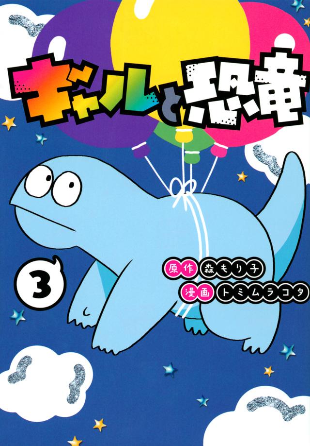 ギャルと恐竜(3)