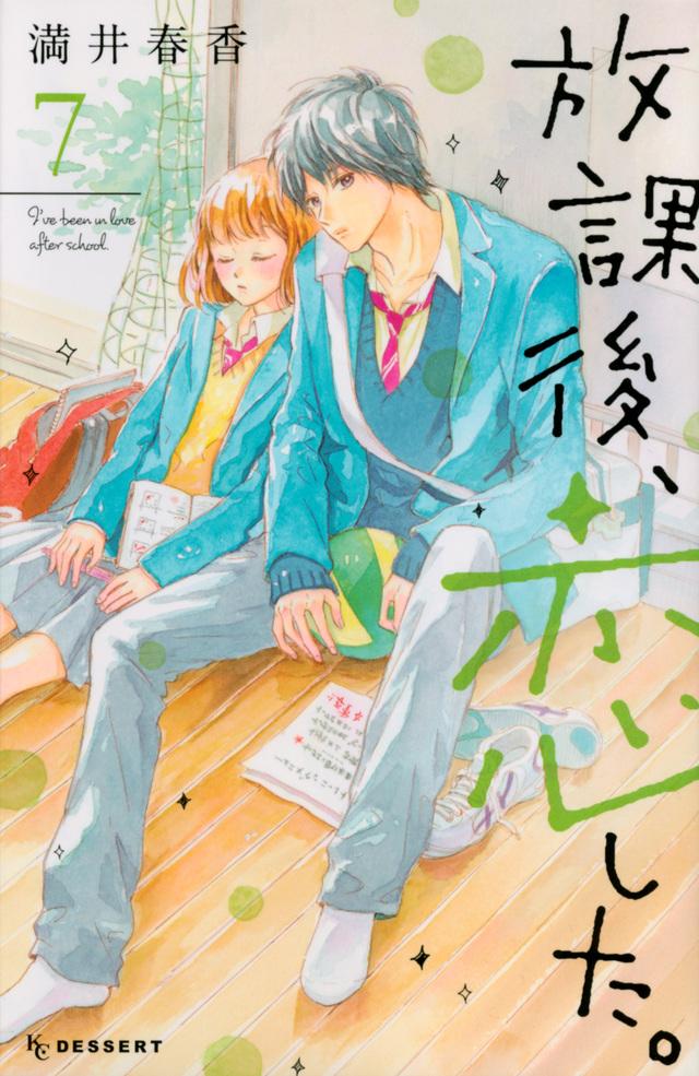 放課後、恋した。(7)