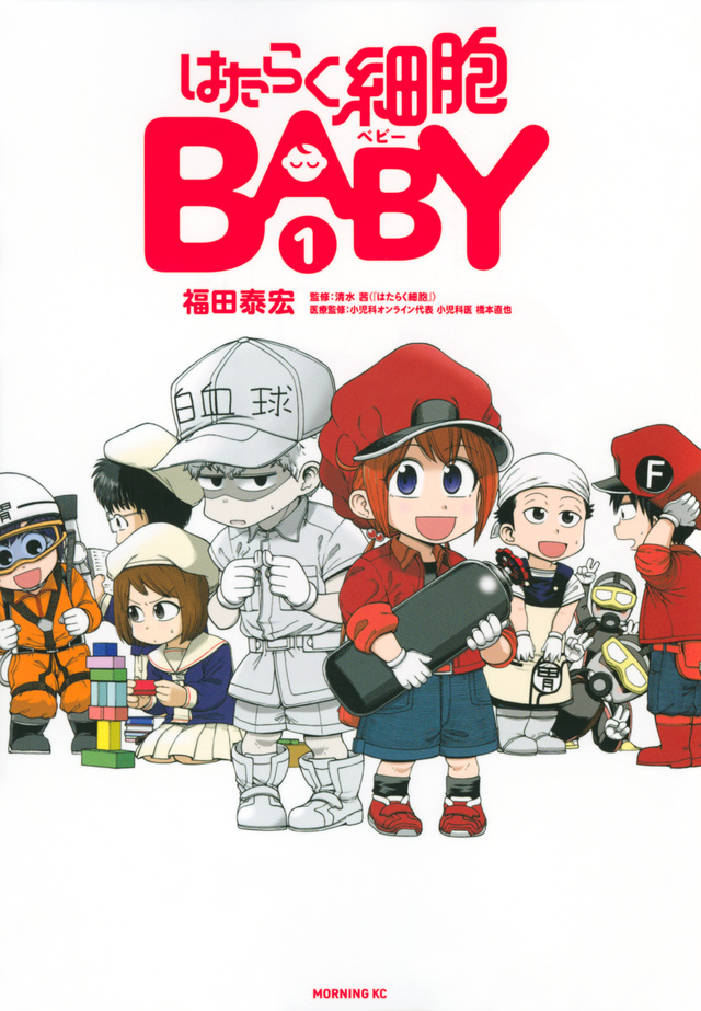 はたらく細胞BABY(1)