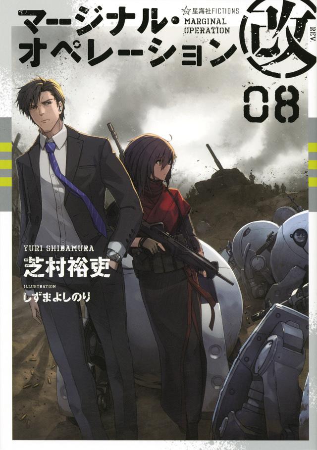 マージナル・オペレーション改 08