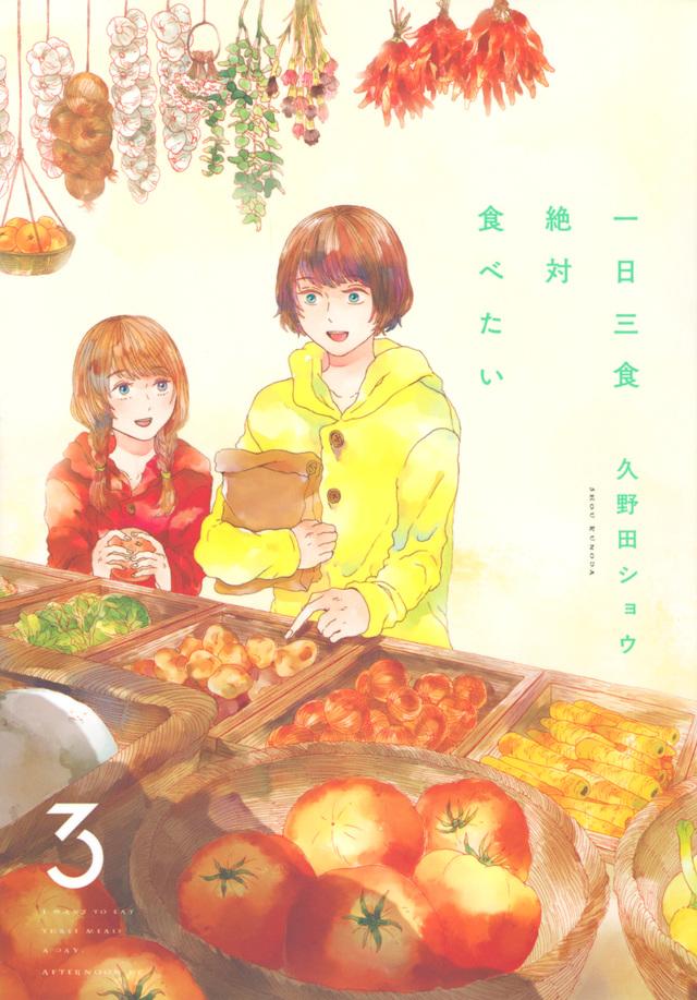 一日三食絶対食べたい(3)