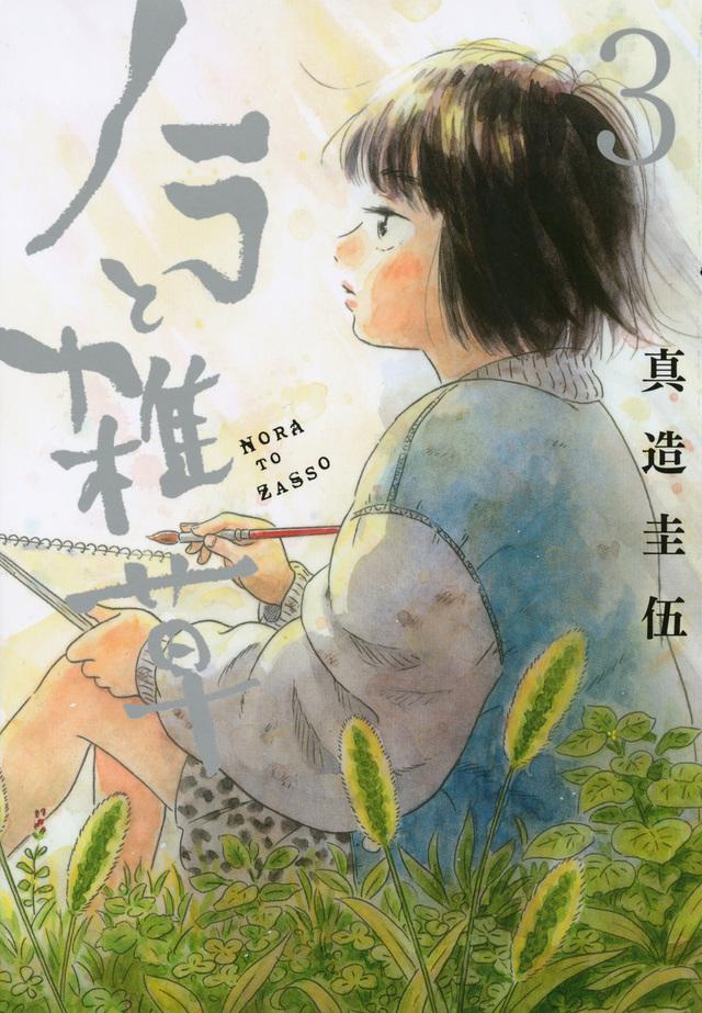 ノラと雑草(3)