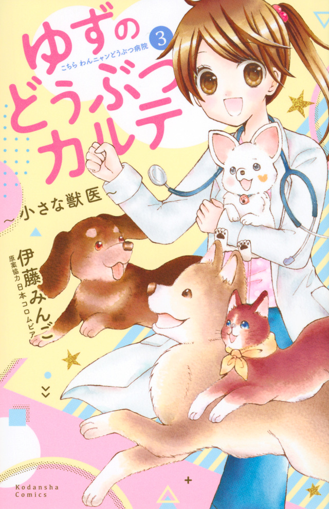 ゆずのどうぶつカルテ~小さな獣医~こちらわんニャンどうぶつ病院