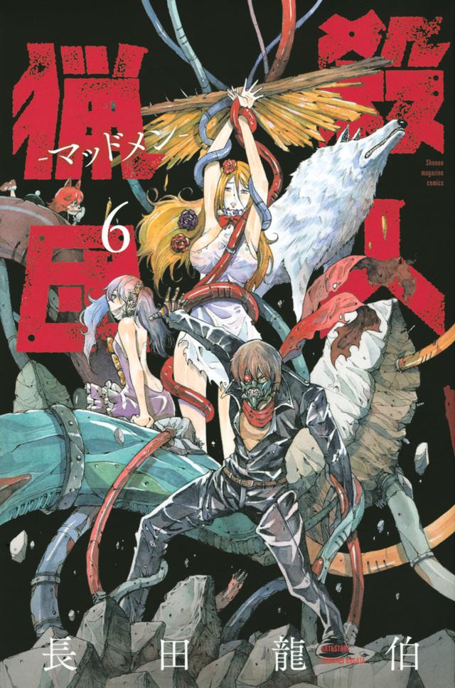 殺人猟団 -マッドメン-(6)