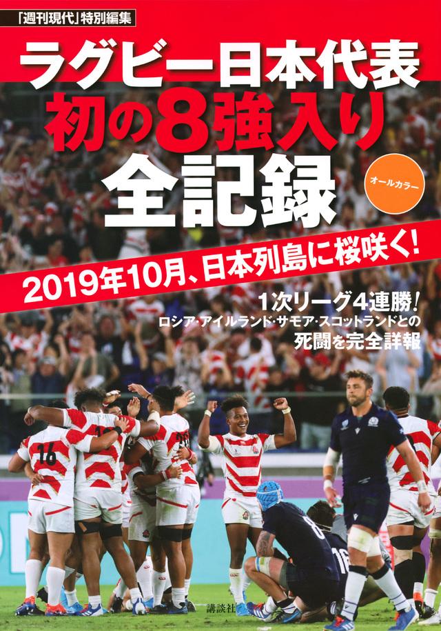 ラグビー日本代表、初の8強入り全記録