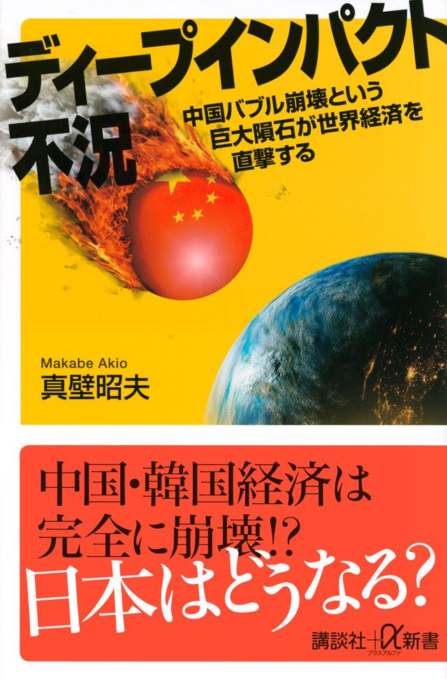 ディープインパクト不況 中国バブル崩壊という巨大隕石が世界経済を直撃する