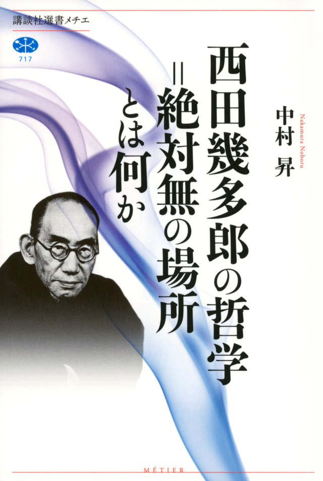 西田幾多郎の哲学=絶対無の場所とは何か