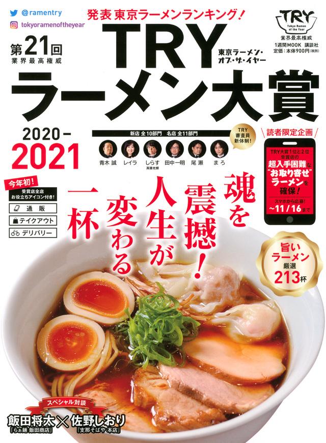 第21回 業界最高権威 TRYラーメン大賞 2020-2021