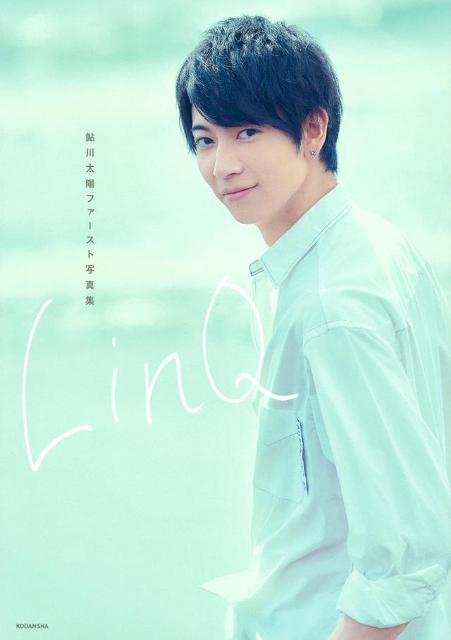 鮎川太陽ファースト写真集「LinQ」