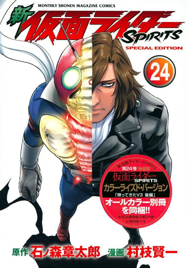 新 仮面ライダーSPIRITS(24)特装版