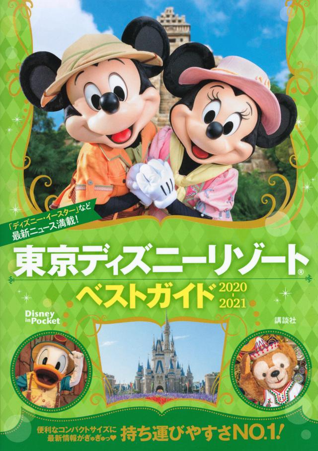 東京ディズニーリゾートベストガイド 2020-2021