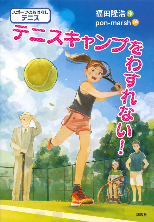 スポーツのおはなし テニス テニスキャンプをわすれない!