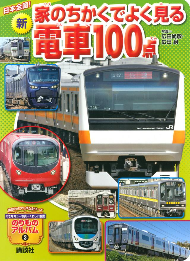 日本全国! 新 家のちかくでよく見る電車100点