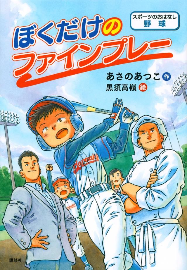スポーツのおはなし 野球 ぼくだけのファインプレー