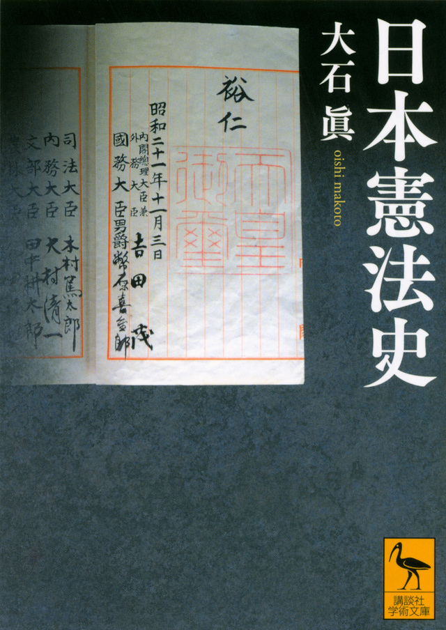 日本憲法史