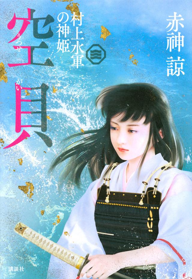 空貝 村上水軍の神姫