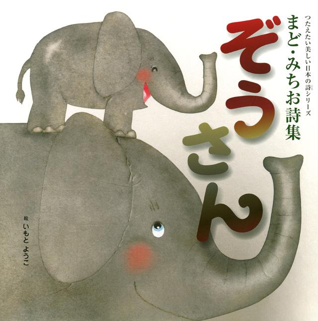 つたえたい美しい日本の詩(こころ)シリーズ まど・みちお詩集 ぞうさん