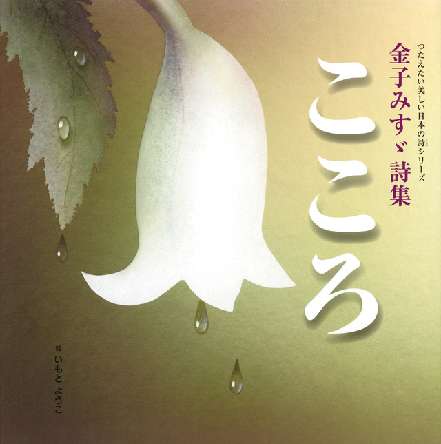 つたえたい美しい日本の詩(こころ)シリーズ 金子みすゞ詩集 こころ