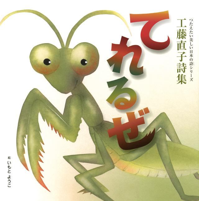 つたえたい美しい日本の詩(こころ)シリーズ 工藤直子詩集 てれるぜ