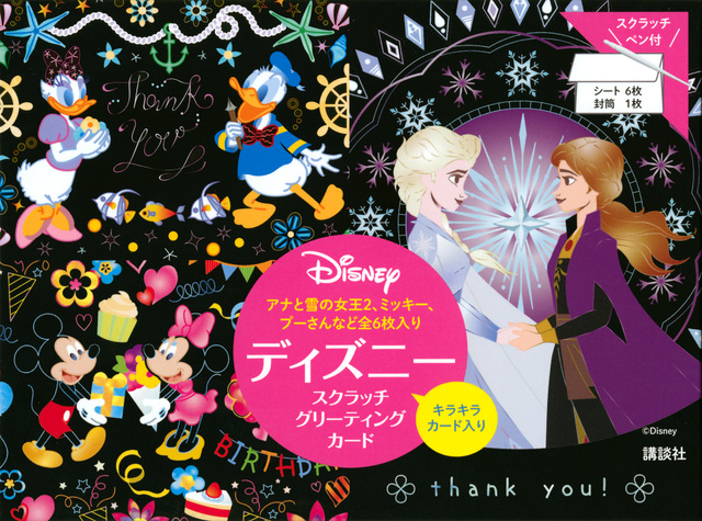 ディズニー スクラッチグリーティングカード アナと雪の女王2、ミッキー、プーさんなど全6枚入り