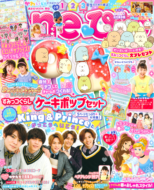 Aneひめ vol.8