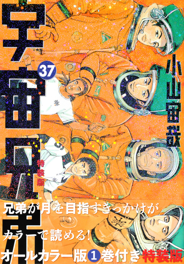 オールカラー版1巻付き 宇宙兄弟(37)特装版
