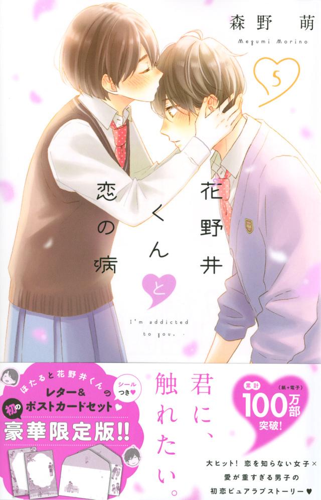 花野井くんと恋の病(5) 限定版