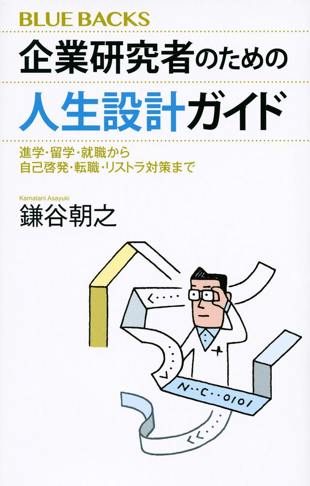 企業研究者のための人生設計ガイド