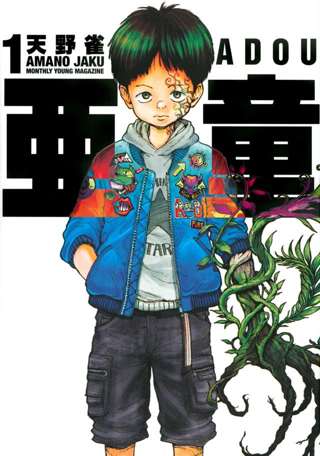亜童(1)