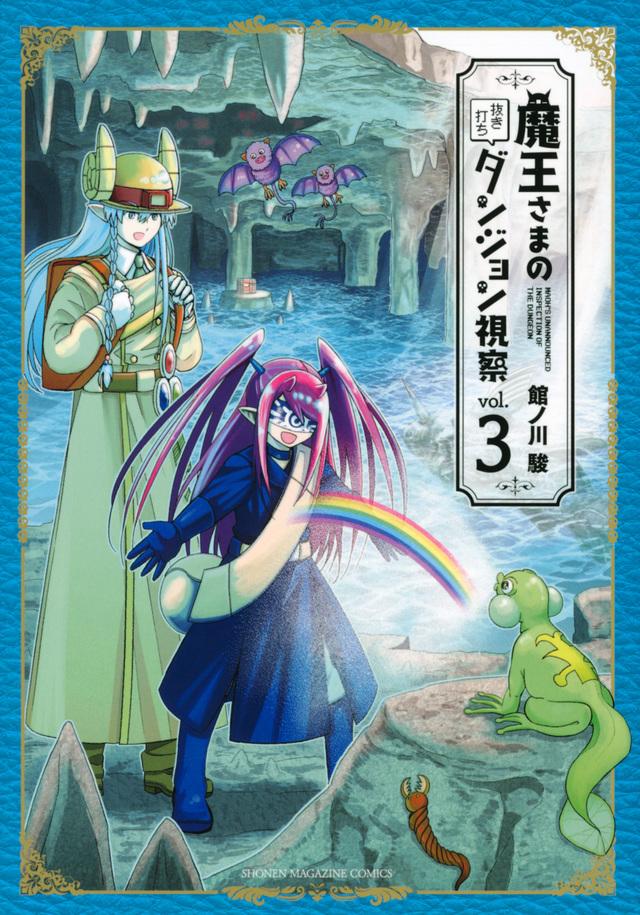魔王さまの抜き打ちダンジョン視察(3)